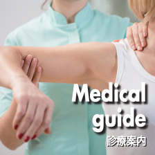 Medical guide 診療案内