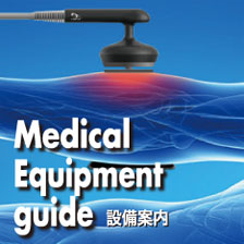 Medical Equipment guide 設備案内